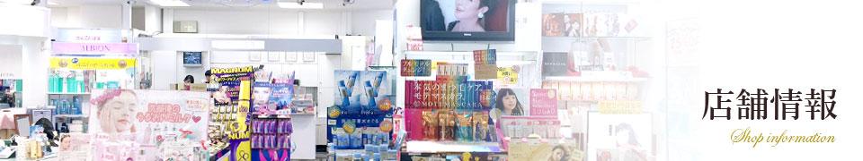Bisho-do イオン長岡店