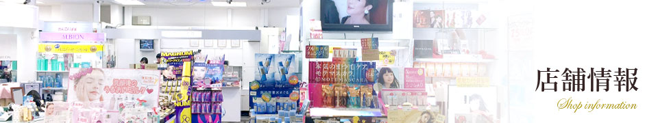 Bisho-do 新潟駅ビル店
